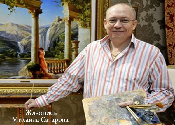 """""""Живопись Михаила Сатарова"""","""
