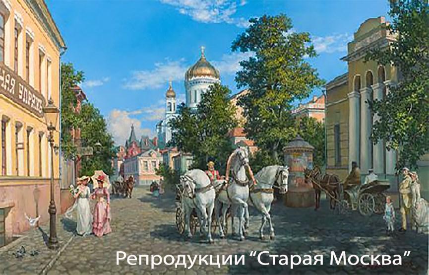 """Репродукции """"Старая Москва"""""""