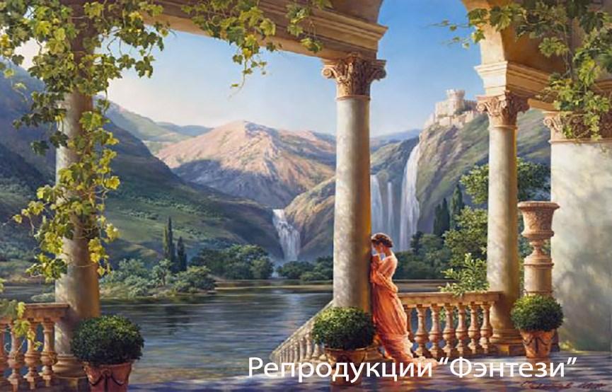 "Репродукции ""Фэнтези"""