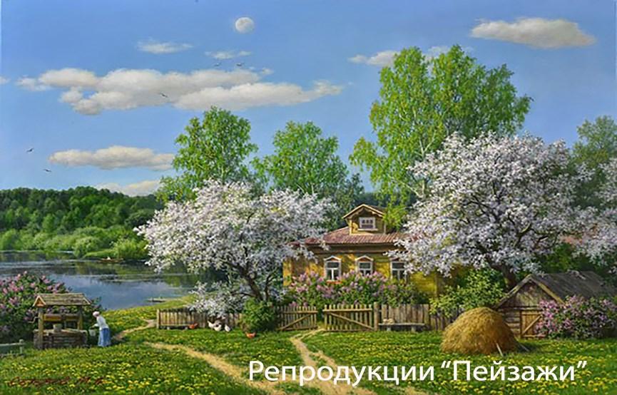 """Репродукции """"Пейзажи"""""""