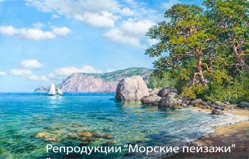 "Репродукции ""Морские пейзажи"""