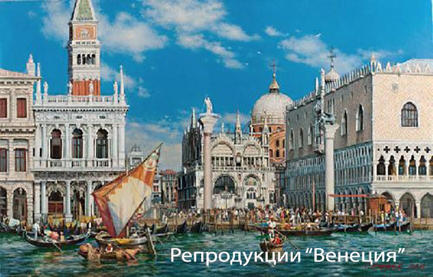 "Репродукции ""Венеция"""