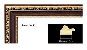 Багет №12