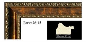 Багет №15