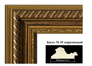 Багет №35 коричневый