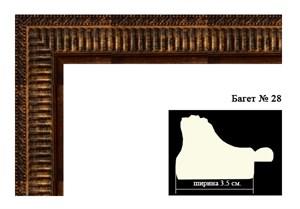 Багет №28